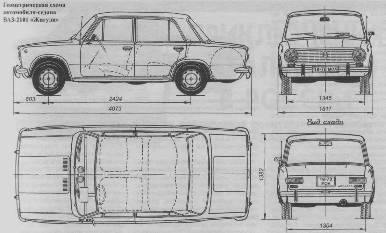 Машина ваз 2101 схема