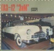 Зим в музее ОАО ГАЗ