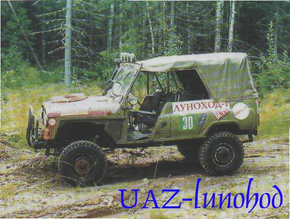 UAZ-Lunoxod